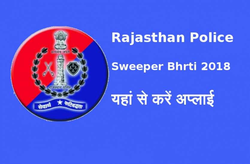 Rajasthan Police Sweeper Bhrti 2018 के आवेदन शुरू, जल्द करें Apply