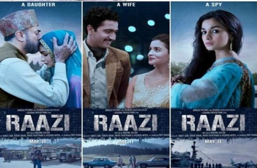 Raazi BOC: हुस्न से नहीं, इस बार एक्टिंग से किया आलिया ने सबको मदहोश, फिल्म ने कमाए...