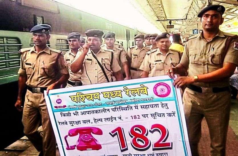 यात्रियों को किया जागरुक , रेलवे सुरक्षा बल की ओर से  रेलवे स्टेशन पर जागरूकता अभियान चलाया