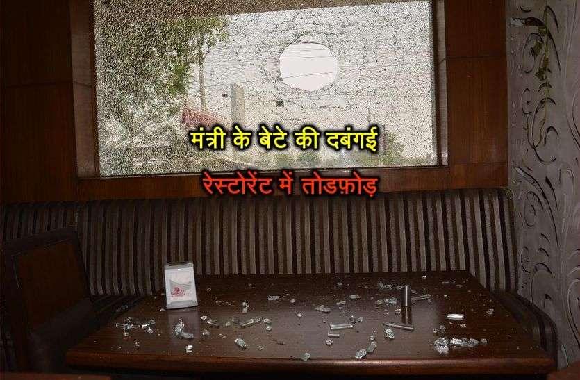 मंत्री भड़ाना के पुत्र की दबंगई, रेस्टोरेंट में तोडफ़ोड, अंदर सो रहे शैफ का हुआ ऐसा हाल
