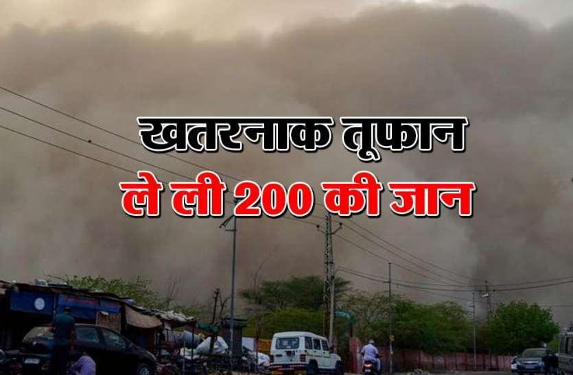 200 लोगों की जान ले चुके आंधी-तूफान से मौसम विभाग भी हुआ हैरान