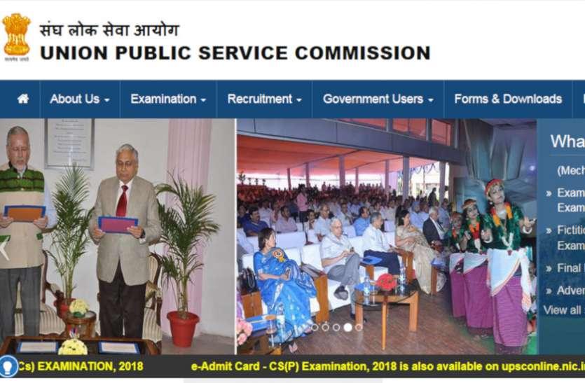 UPSC ने निकाली 454 मेडिकल ऑफिसर की पोस्ट, ऐसे करें आवेदन, ये है सिलेबस