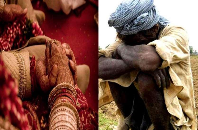 बेटी की शादी की थी चिंता, 50 हजार का था कर्ज... अौर किसान ने उठा लिया ये कदम.