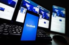 Video: बड़े काम के हैं Facebook के ये तीन नए फीचर