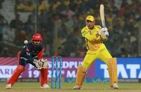 IPL STATS: मैच हार कर भी धोनी ने हासिल किया यह खास मुकाम, मैच में बने कुल 7 कीर्तिमान