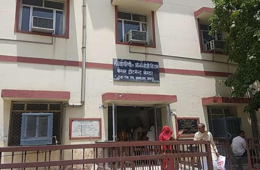 राजस्थान के सबसे बडे अस्पताल में ऐसे तिल—तिल मर रहे हैं कैंसर मरीज
