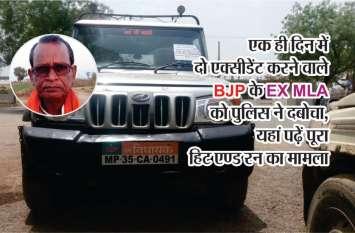 एक ही दिन में दो एक्सीडेंट करने वाले BJP के EX MLA को पुलिस ने दबोचा, यहां पढ़ें पूरा हिट एण्ड रन का मामला
