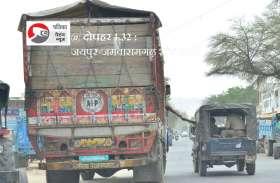 जयपुर-दिल्ली नेशनल हाइवे पर पुलिस का कारनामा देखकर चौंकिए मत, वाहन चालकों से हाथ से हाथ मिलाया ओर हो गई गाड़ी पास !