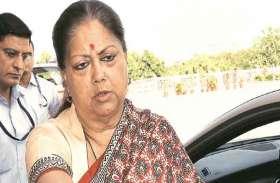 CM राजे बोलीं- 'बुराई करने वालों की परवाह नहीं, लोग काम होने के बाद भी भूल जाते हैं'