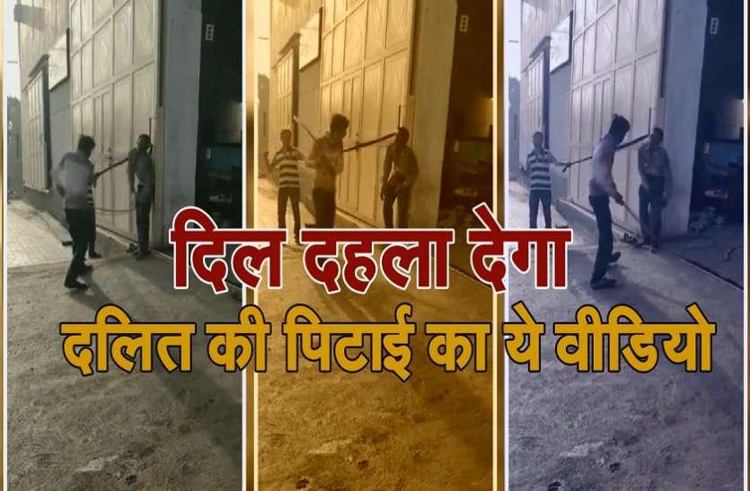 वीडियोः इतनी सी बात पर फैक्ट्री मालिक ने दलित दंपती को जमकर पीटा, पति की मौत, 5 गिरफ्तार