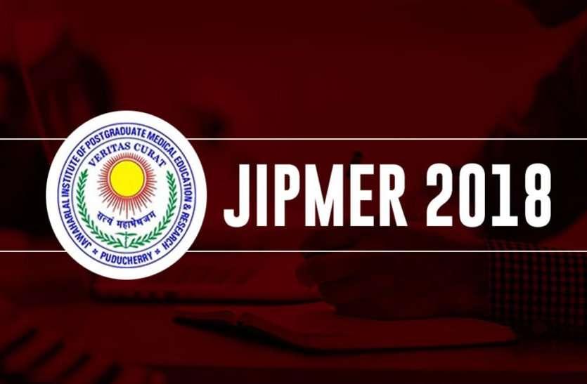 JIPMER MBBS Exam 2018: : यहां से डाउनलोड करें अपना एडमिट कार्ड
