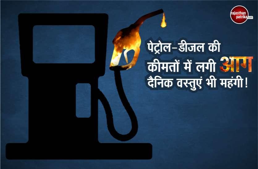 पेट्रोल-डीजल की कीमतें आसमान पर, और बढ़ सकते हैं दाम, जरूरी वस्तुएं भी होंगी महंगी!