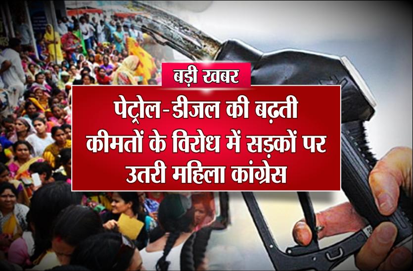 बड़ी खबर: पेट्रोल-डीज़ल की बढ़ती कीमतों के विरोध में सड़कों पर उतरी महिला कांग्रेस - Video