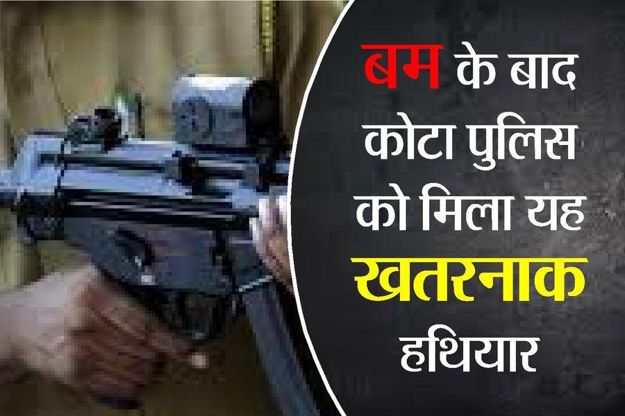 बम के बाद कोटा पुलिस को मिला 'खतरनाक हथियार', अचूक निशाना देख खूंखार अपराधियों की कांप उठेगी 'रूह'