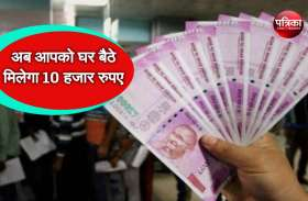 इस योजना के अंतर्गत अब आपको घर बैठे मिलेगा 10 हजार रुपए, नहीं है पता तो तुरंत पहुंचे डाकघर