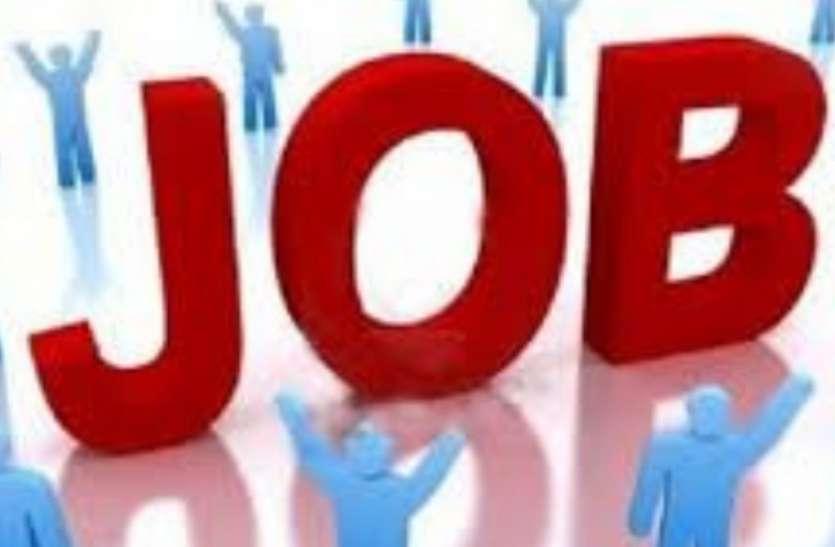 इस सरकारी नौकरी के लिए Whatsapp के जरिए आवेदन, 3 अक्टूबर आवेदन की अंतिम तारीख