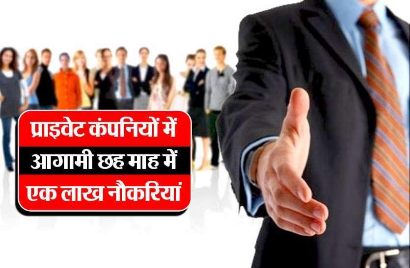 बड़ी खबर: यहां मिलेगी लाखों रुपए की नौकरी, उद्योगपतियों ने तैयार की योजना
