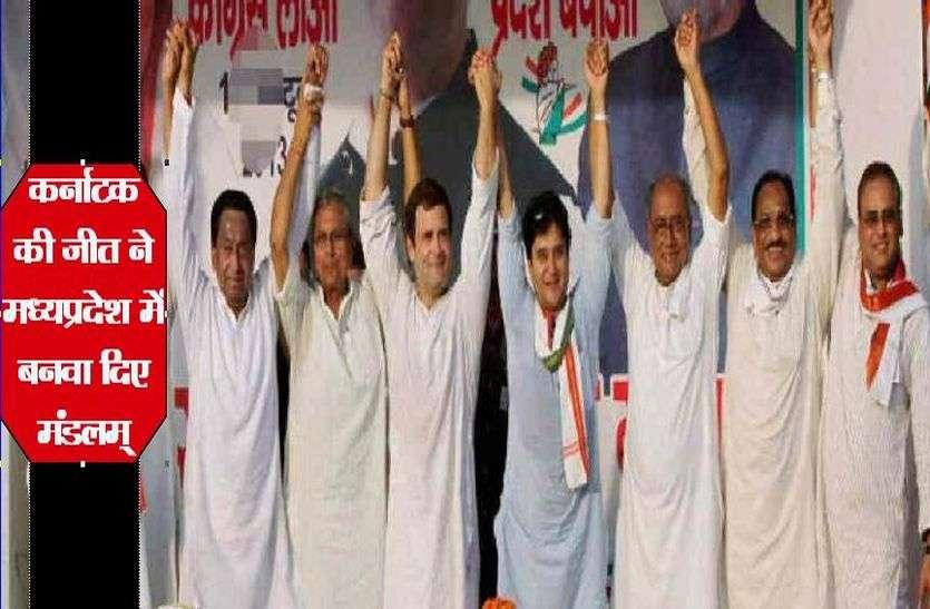 कर्नाटक की जीत ने मध्यप्रदेश में बनवा दिए मंडलम्