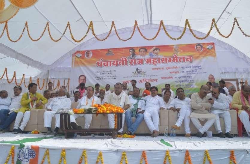 भाजपा सरकार उखाड़ फेकने का ऐलान, कांग्रेस के महासम्मेलन में 250 पंचायत प्रतिनिधियों ने ग्रहण की सदस्यता