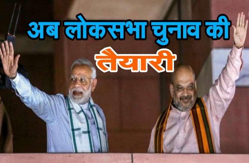 कर्नाटक हार से सबक लेकर 'मिशन-2019' में जुटी भाजपा, राज्य की 25 लोकसभा सीट जीतना लक्ष्य