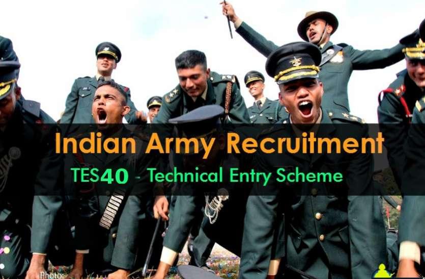 इंडियन आर्मी दे रही मौका! यह कोर्स कर पाएं 2.5 लाख रुपए महीना सैलरी