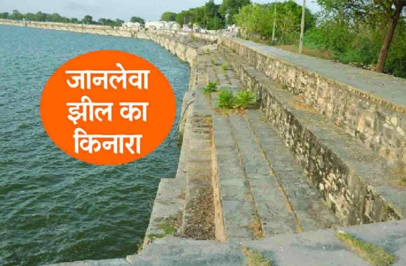 राजसमंद झील का किनारा नहीं सुरक्षित : आए दिन लोगों की जा रही जानें