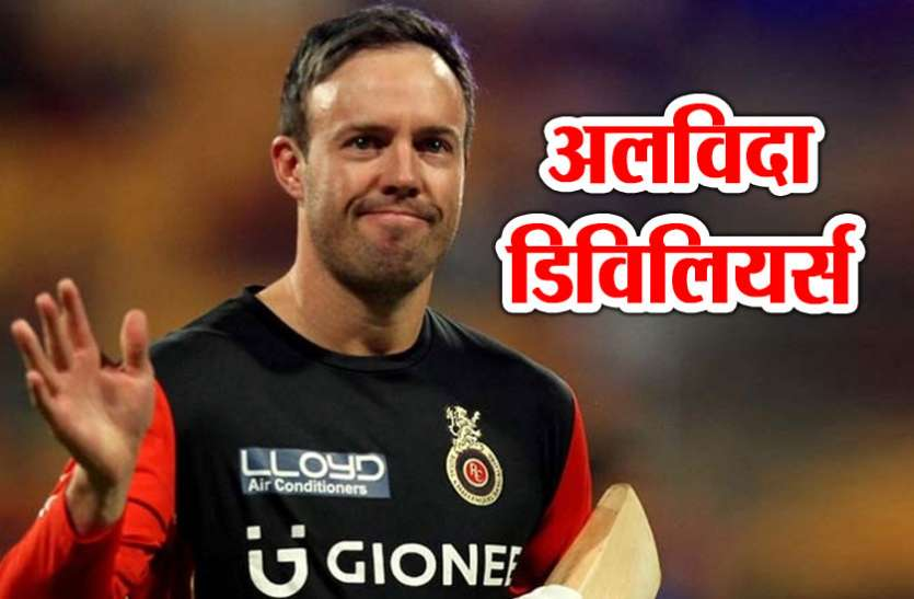 बड़ी खबर: दक्षिण अफ्रीका दिग्गज बल्लेबाज एबी डिविलियर्स ने इंटरनेशनल क्रिकेट से लिया संन्यास