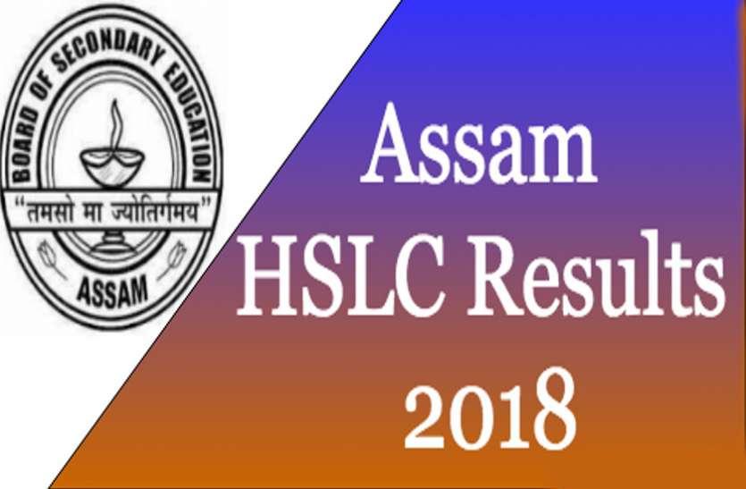 25 मई को जारी हो रहे Assam 10th result 2018 यहां से देखें परिणाम