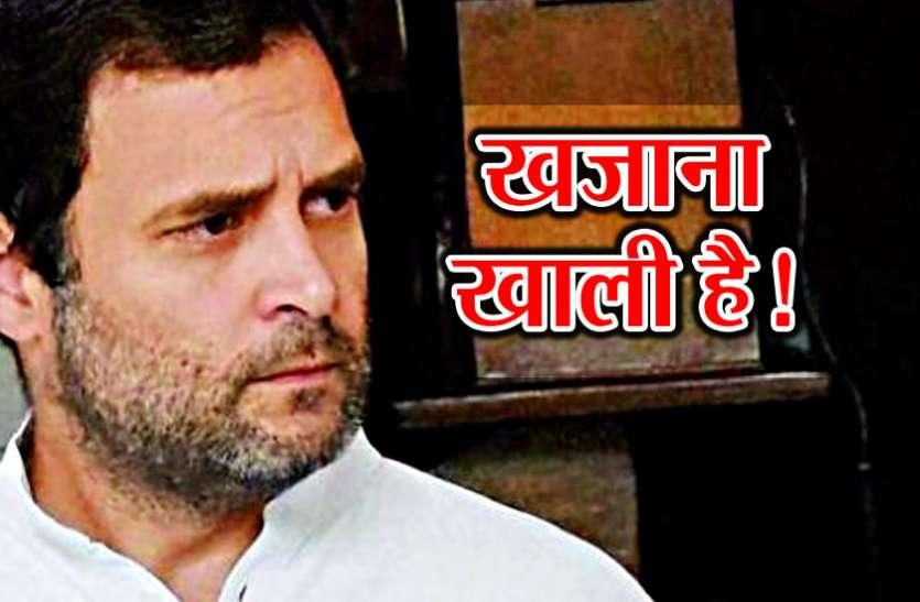 खाली हुआ कांग्रेस का खजाना, 2019 में बीजेपी से लड़ने तक के लिए पैसे नहीं!