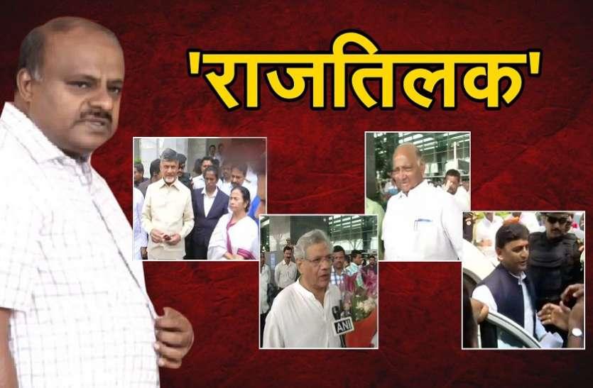 कर्नाटक:  कुमारस्वामी लेंगे मुख्यमंत्री पद की शपथ, समारोह स्थल पर पहुंचे दिग्गज