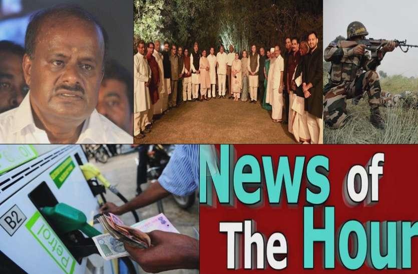 कर्नाटक में आज से कांग्रेस-जेडीएस राज, तेल की कीमतों में मिलेगी राहत? 5 बड़ी खबरें देखें एक क्लिक पर