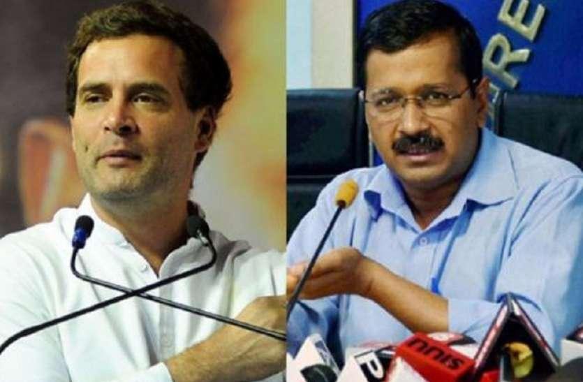 सियासत: दिल्ली में भाजपा को मात देने के लिए कांग्रेस से हाथ मिलाएंगे केजरीवाल!