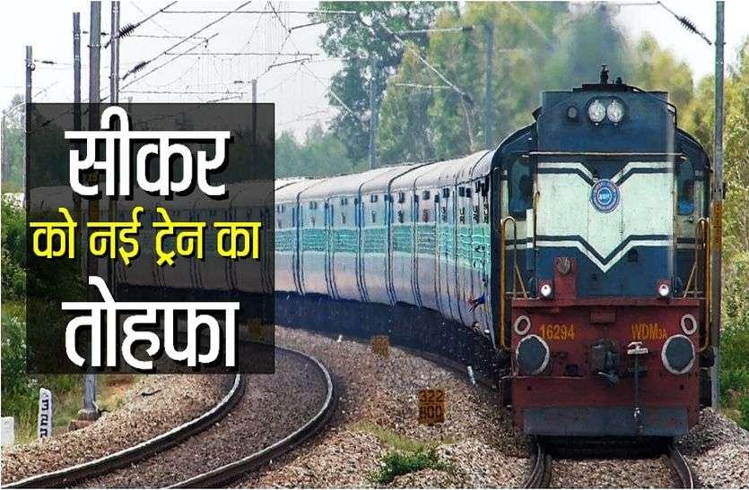 शेखावटी में जल्द शुरू हो सकती है ये रेलसेवा, ऐसे बेहद आसान हो जाएगा सीकर से दिल्ली तक का सफर!