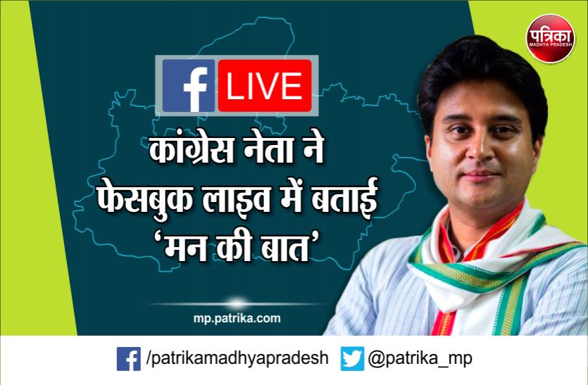 Facebook Live: चुनाव से पहले ज्योतिरादित्य सिंधिया का लाइव प्रोग्राम, फेसबुक पर बताई 'मन की बात'