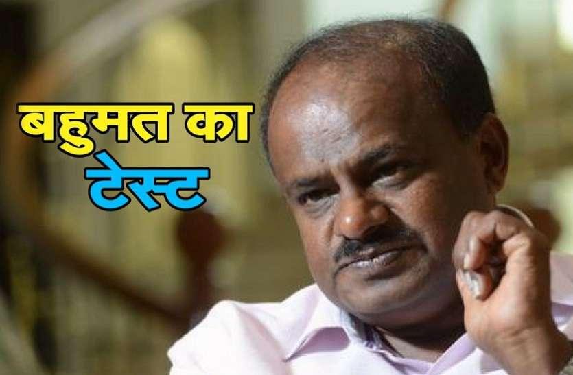 कर्नाटक: विधानसभा में कल 12 बजे कुमारस्वामी की 'अग्निपरीक्षा'