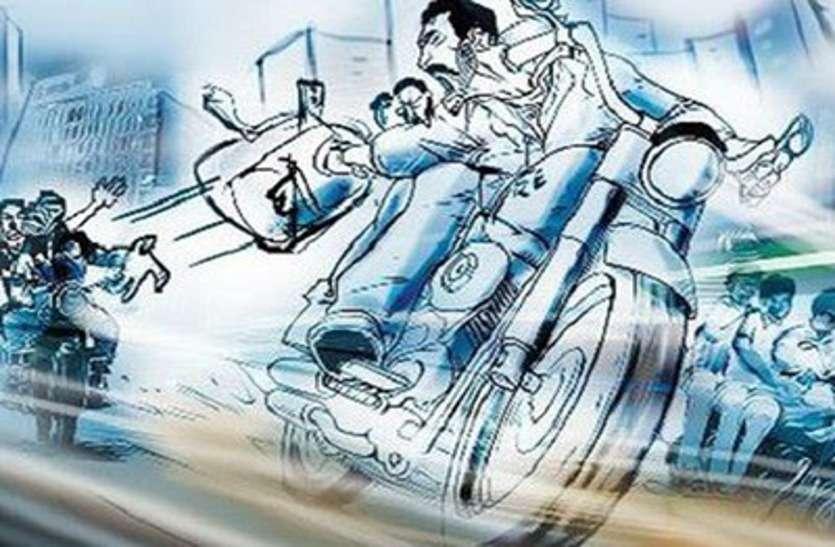 नकाबपोश युवकों ने बाइक सवार से एक लाख रुपए लूटे