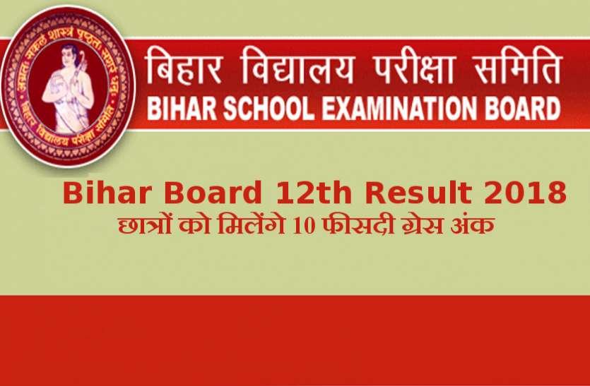 30 मई तक जारी होंगे Bihar Board 12th 2018 Result, छात्रों को मिलेंगे 10 फीसदी ग्रेस अंक