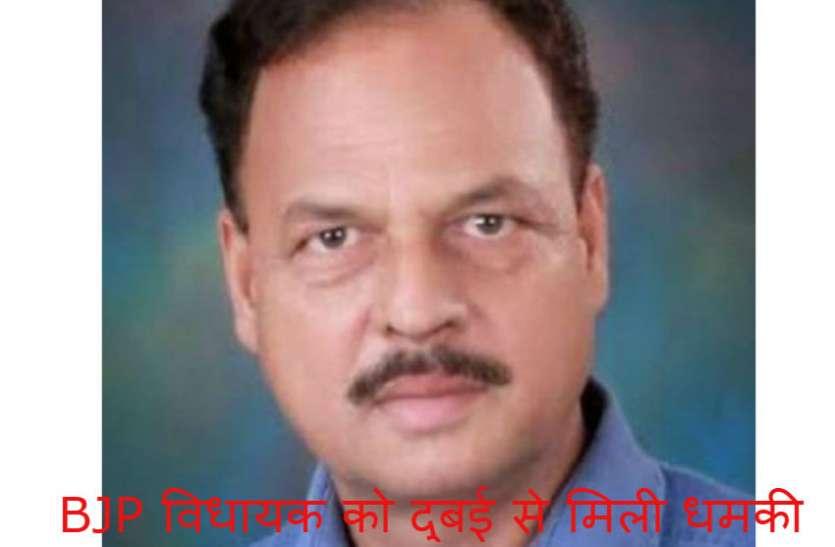 BJP विधायक सत्यपाल सिंह राठौर से दुबई से मांगी गई रंगदारी, परिवार सहित जान से मारने की धमकी