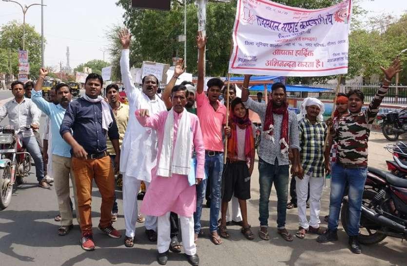 सफाईकर्मियों ने रैली निकालकर सौंपा ज्ञापन