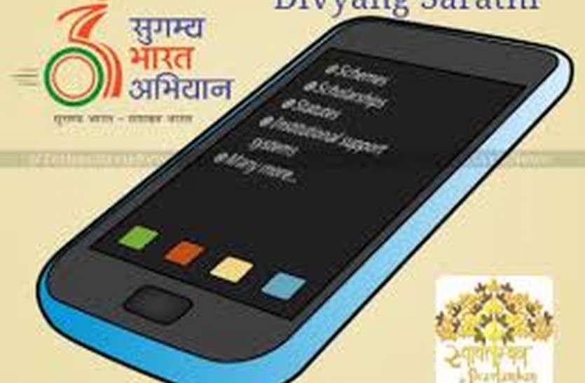 गंगापुरसिटी के दिव्यागों को घर बैठे मिलेगी रोजगार और सरकारी योजनाओं की जानकारी