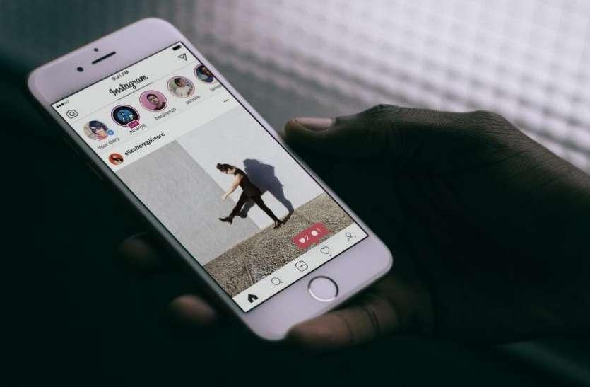 खुशखबरी! Instagram पर अनचाहे Post को अब कर सकते हैं Mute