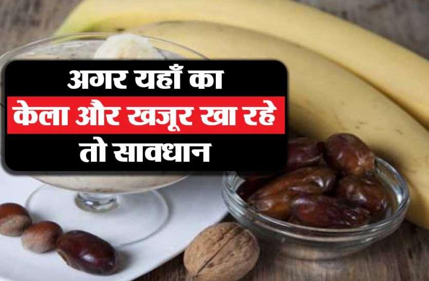 ALERT रमजान में इस राज्य से आए फलों का सेवन कर रहे तो हो जाएं सावधान...