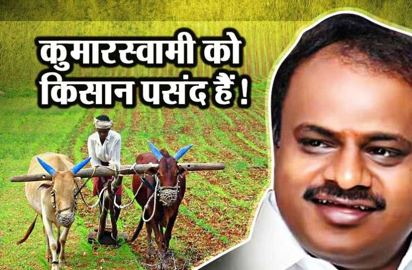 सीएम बनने के बाद कुमारस्वामी का पहला इंटरव्यू, कर्नाटक के किसान होंगे हमारी पहली प्राथमिकता