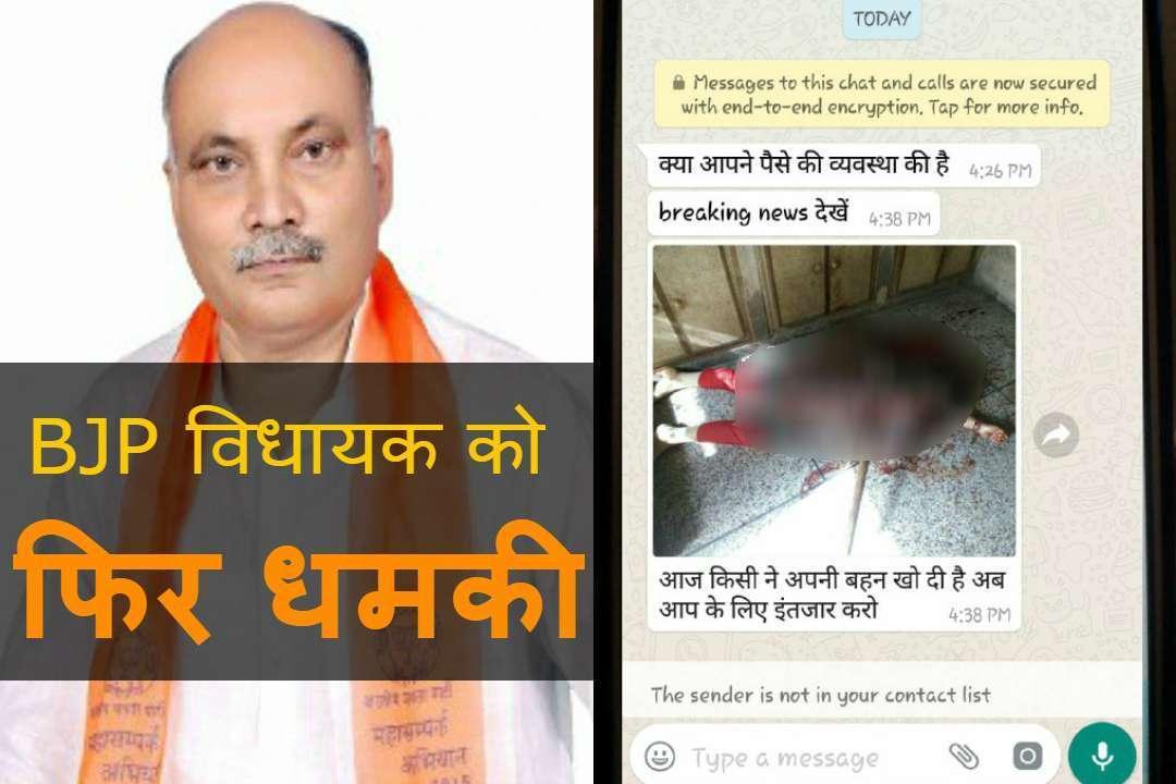 BJP MLA Rajnikant Mani Tripathi Threatened