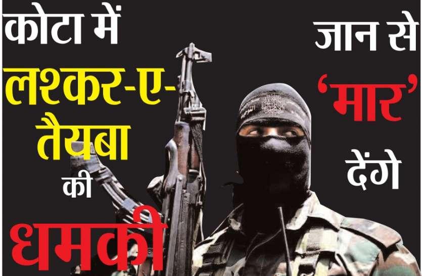 BIG NEWS: कोटा में लश्कर-ए-तैयबा की धमकी: एक करोड़ दो नहीं तो जान से मार देंगे!