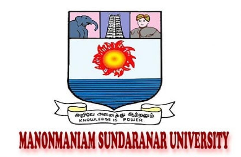MS university - असिस्टेंट प्रोफेसर के 207 पदों पर भर्ती, करें आवेदन