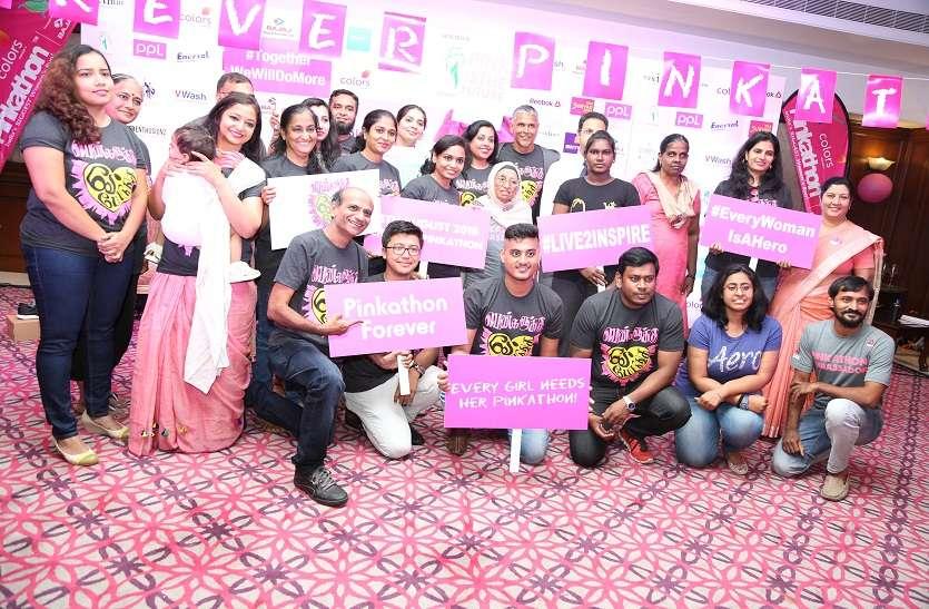 पिंकेथान का आयोजन 5 अगस्त को