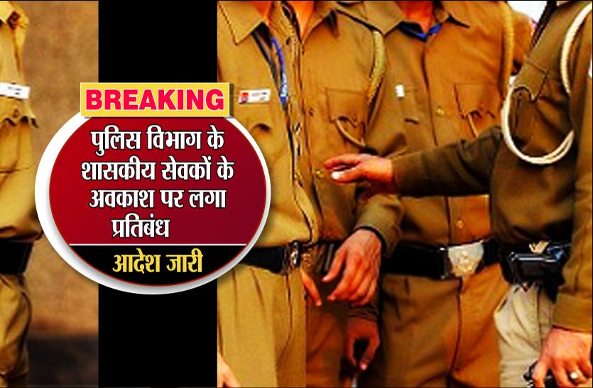 Breaking : जानिए किस वजह से पुलिस अधिकारियों और कर्मचारियों के छुट्टी पर लगा प्रतिबंध