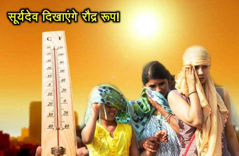 सूर्यदेव दिखाएंगे रौद्र रूप- कल से शुरू होने जा रहा है 'नौ तपा', पारा जा सकता है पचास डिग्री पार!