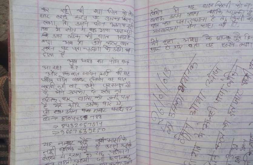 डायरी में लिख गया जीतू...अनुष्का के प्रेमी ने जान से मारने के लिए धमकाया